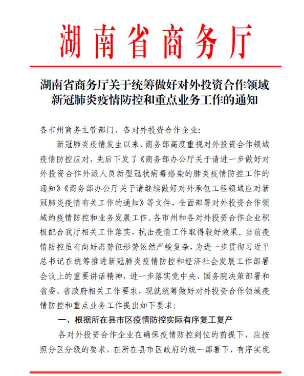 湖南省商务厅关于统筹做好对外投资合作领域 新冠肺炎疫情防控和重点业务工作的通知1.png