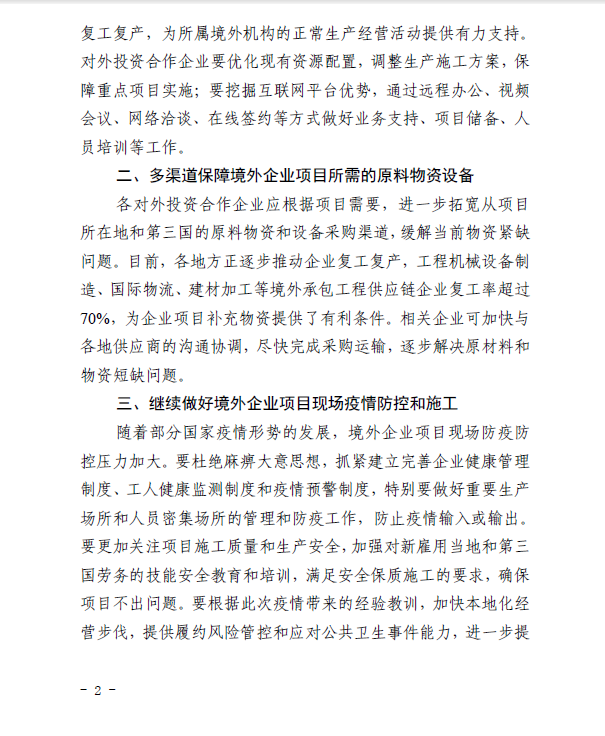 湖南省商务厅关于统筹做好对外投资合作领域 新冠肺炎疫情防控和重点业务工作的通知2.png