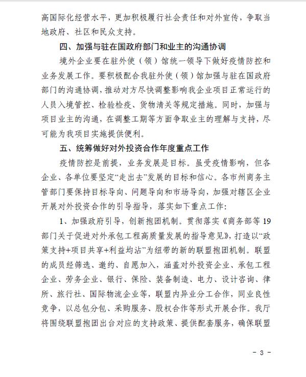 湖南省商务厅关于统筹做好对外投资合作领域 新冠肺炎疫情防控和重点业务工作的通知3.png