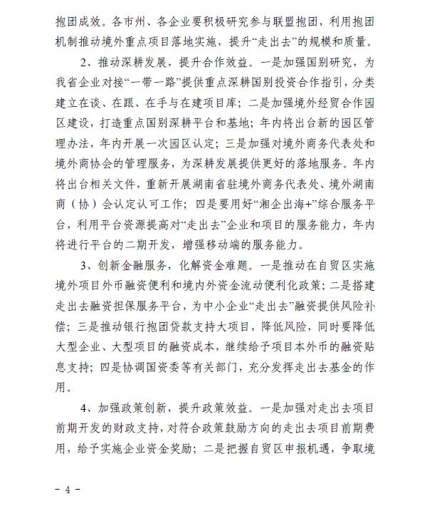 湖南省商务厅关于统筹做好对外投资合作领域 新冠肺炎疫情防控和重点业务工作的通知4.png