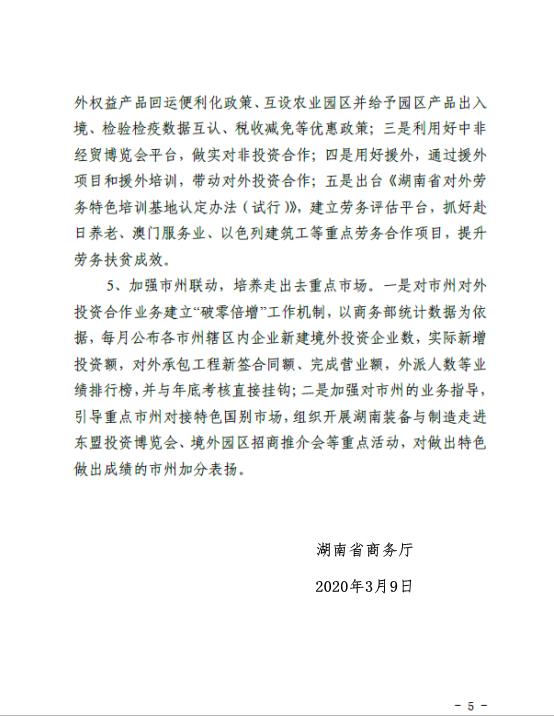 湖南省商务厅关于统筹做好对外投资合作领域 新冠肺炎疫情防控和重点业务工作的通知5.png